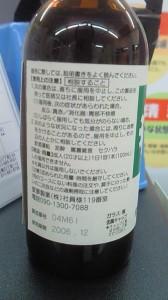 サケビタリ08
