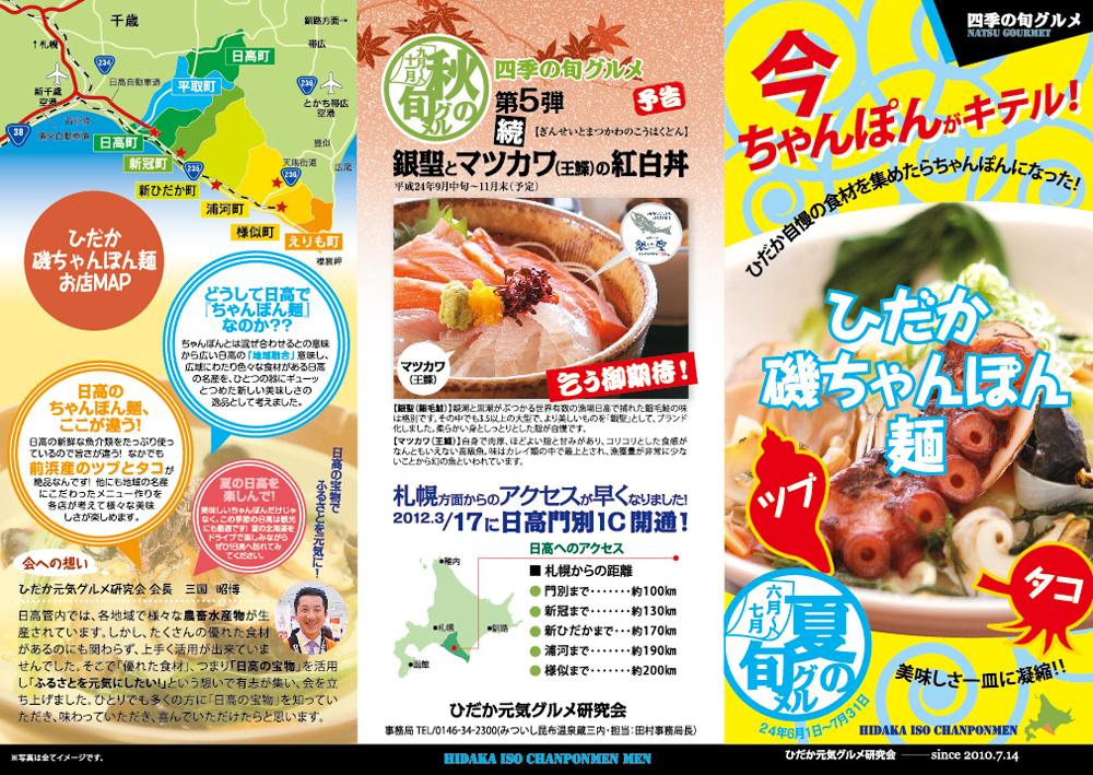 ひだか元気グルメ研究会 季節の旬グルメ 第4弾 ひだか磯ちゃんぽん麺 リーフレット表面