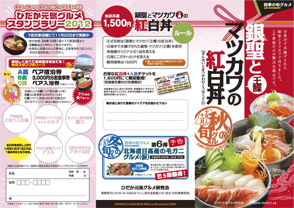 ひだか元気グルメ研究会 季節の旬グルメ 第5弾 銀聖とマツカワの紅白丼 リーフレット表面