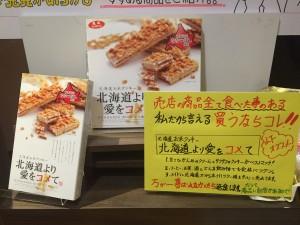 阿寒鶴雅POP56