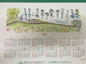 カレンダー09