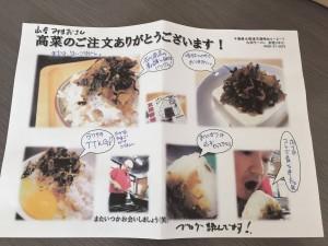 ラーメン友里の高菜05