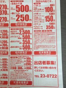 杉本青果店23