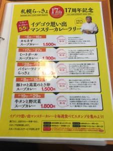 スープカレーらっきょ04