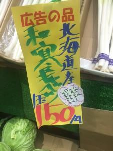 杉本青果店36