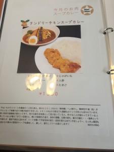 スープカレーらっきょ23