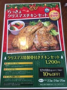 スープカレーらっきょ37