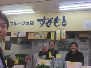 杉本青果店58