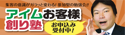 aim_okyaku_bn