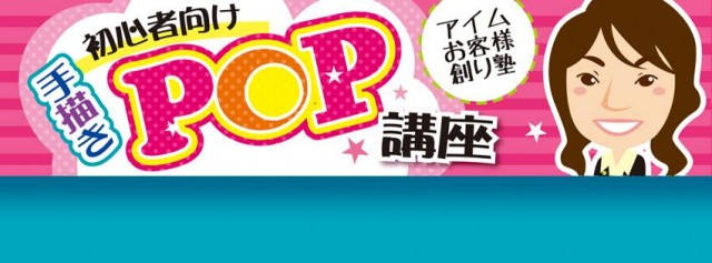 札幌のPOPの書き方講座