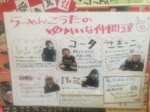 俺のらーめんこうた10 (2)
