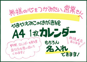 POP広告クリエーター 山谷智恵子のPOP制作事例 「コピー用紙を使ったA4カレンダーのPOP」