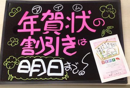 POP広告クリエーター 山谷智恵子のPOP制作事例 「ブラックボードを使った年賀状の割引 告知POP」