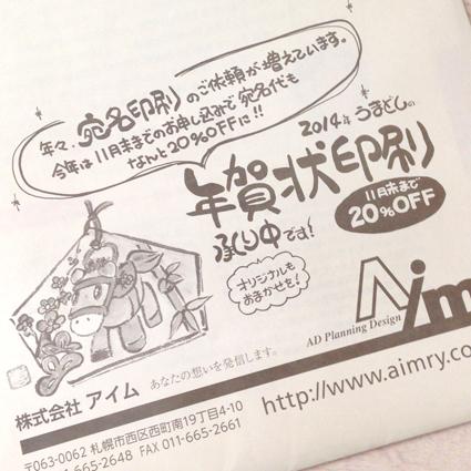 POP広告クリエーター 山谷智恵子のPOP制作事例 「筆を使った封筒印刷」
