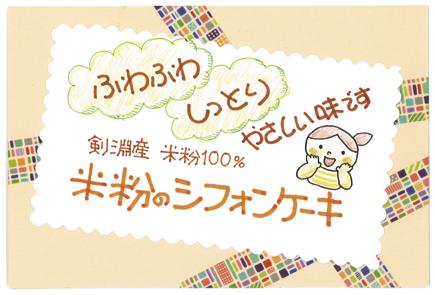 POP広告クリエーター 山谷智恵子のPOP制作事例 「マスキングテープなどを使ったシフォンケーキのPOP」