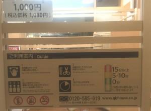 QBハウス03 HDR