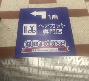 QBハウス39