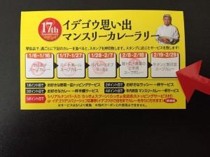 札幌らっきょ本店イベント