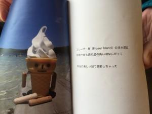 お菓子のふじい26