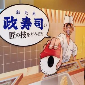 政寿司顔出し