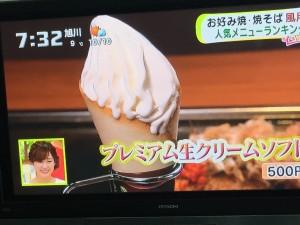 お好み焼き風月05