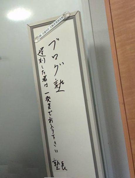 マックスブログ塾03