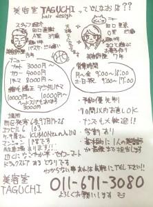 田口美容室22