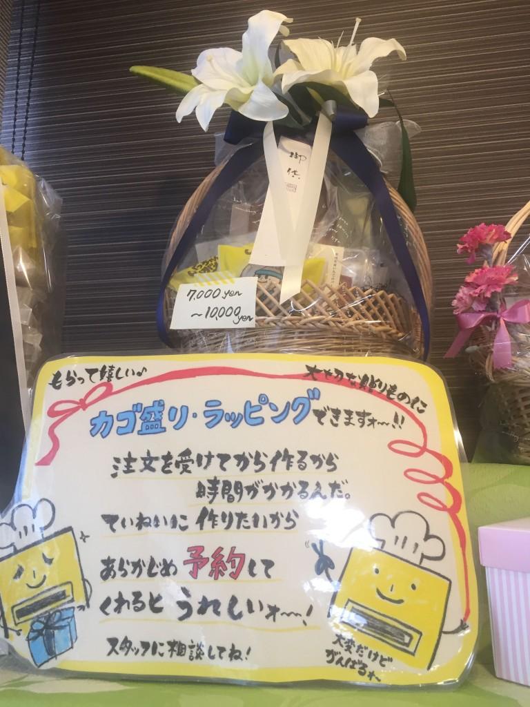 お菓子のふじいさん2016GW02