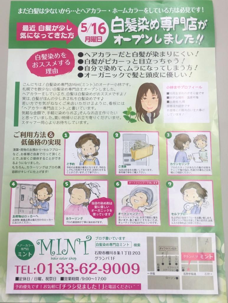 白髪染め専門店ミント03