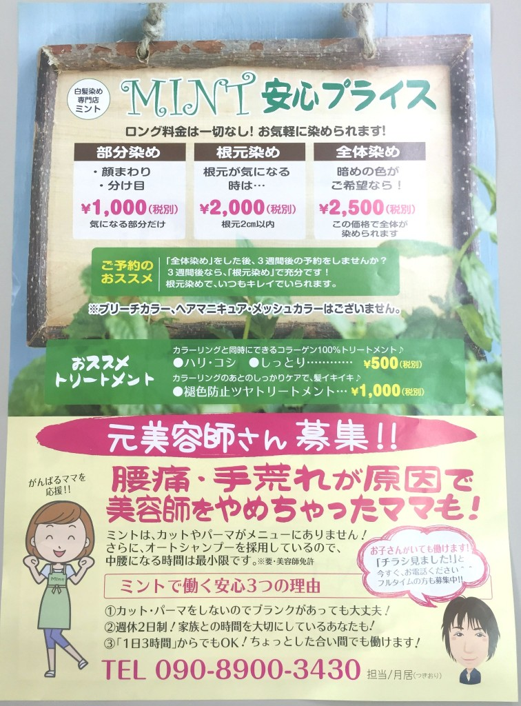 白髪染め専門店ミント04