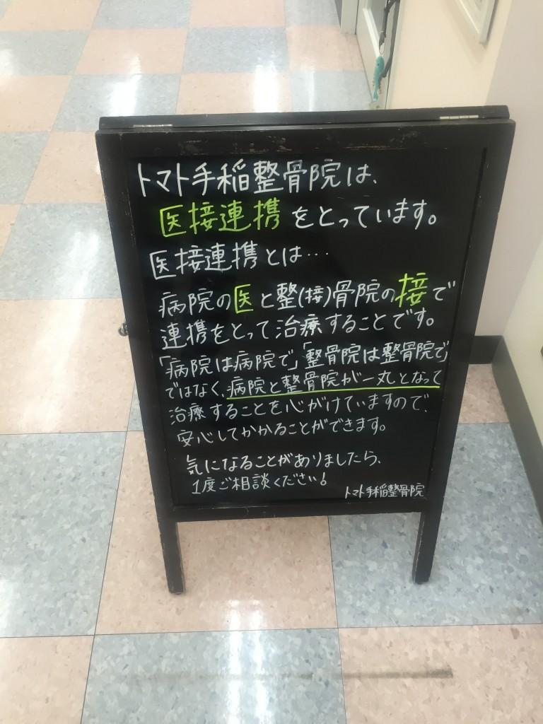 トマト整骨院02