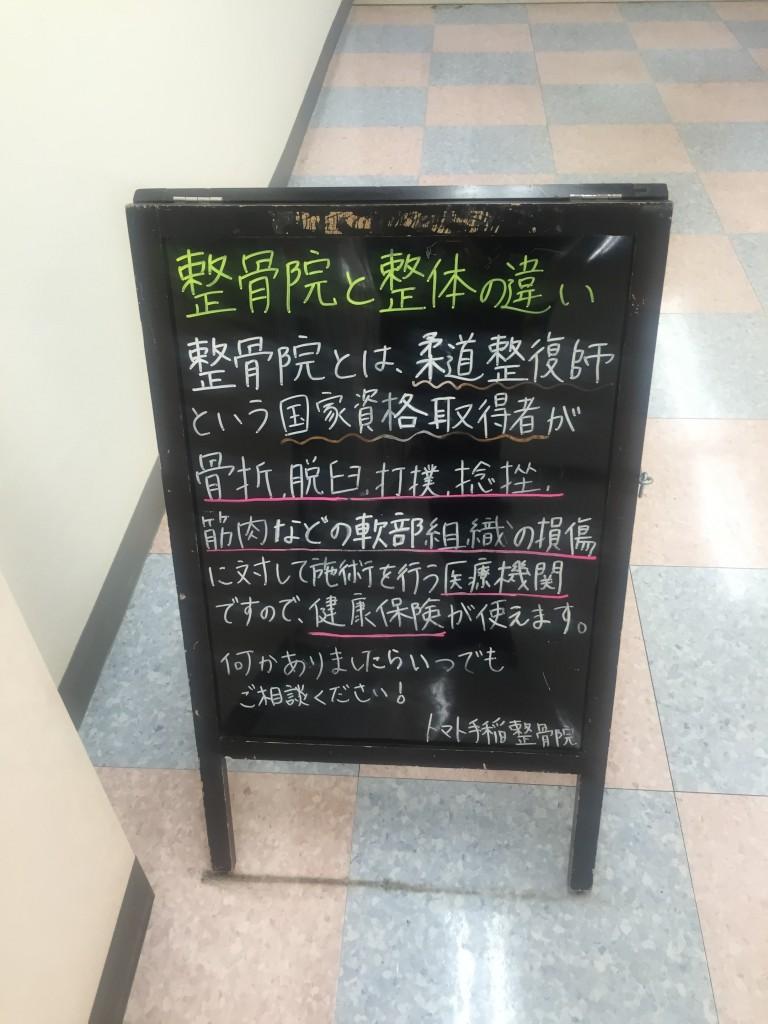 トマト整骨院01