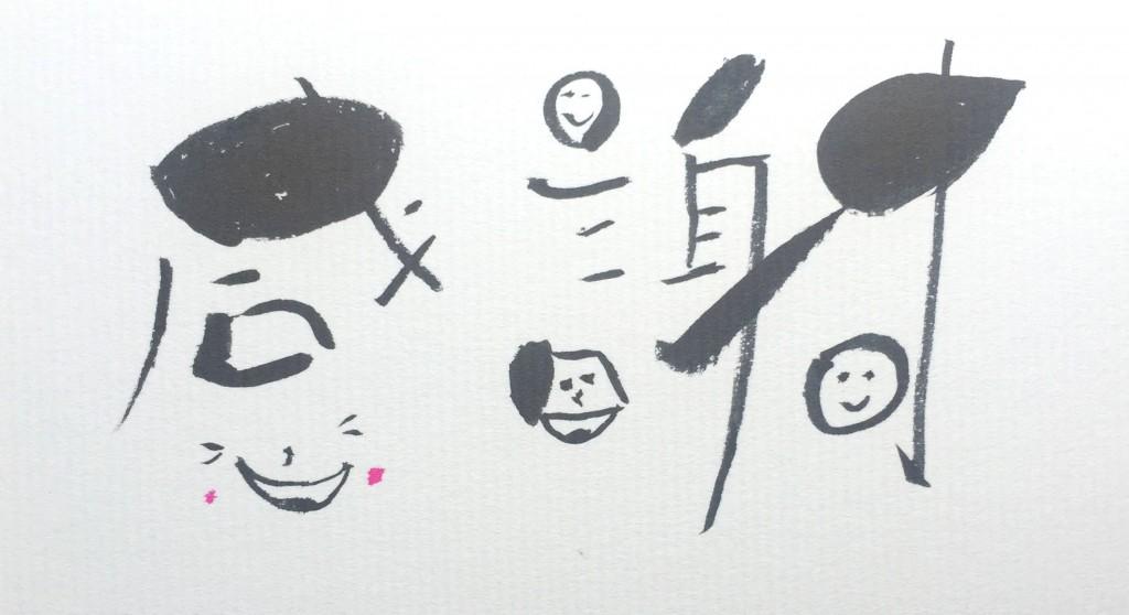 慶書セミナー08