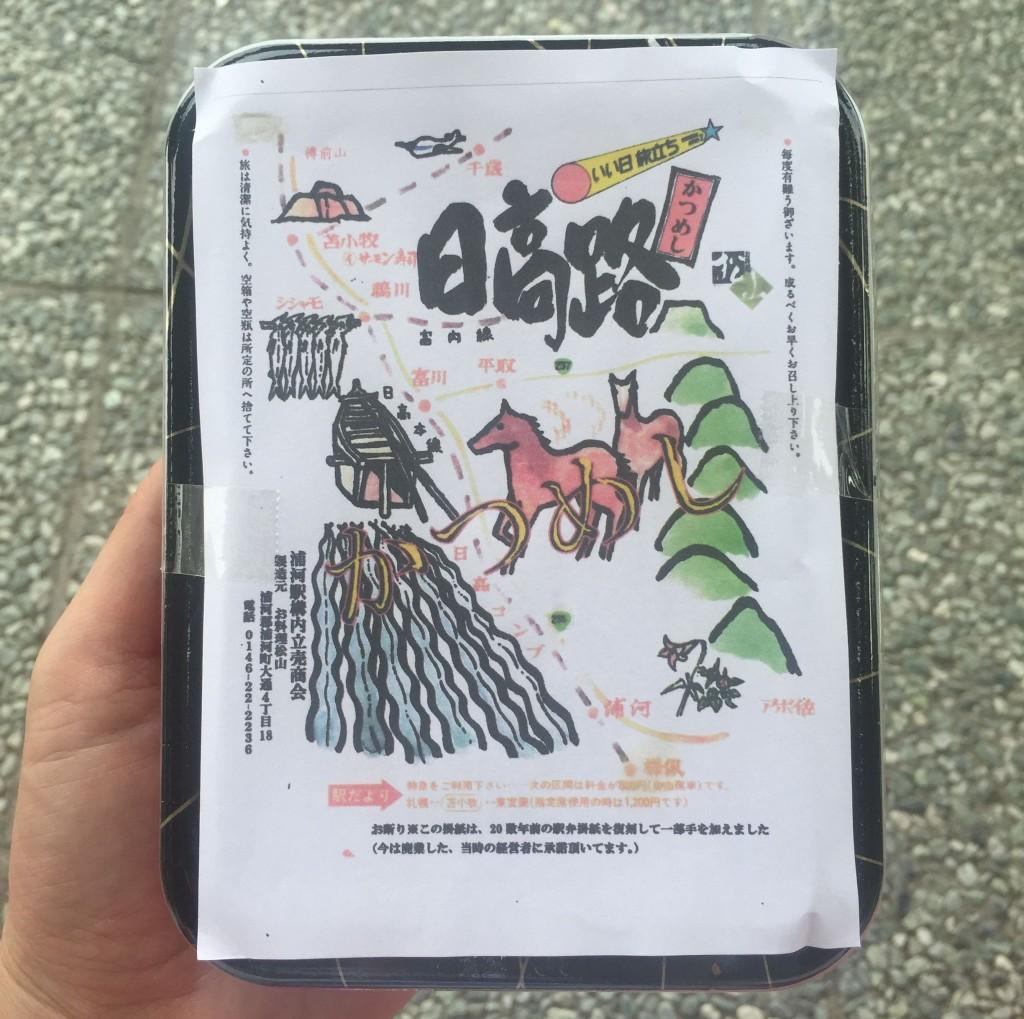 みついし昆布温泉蔵三03