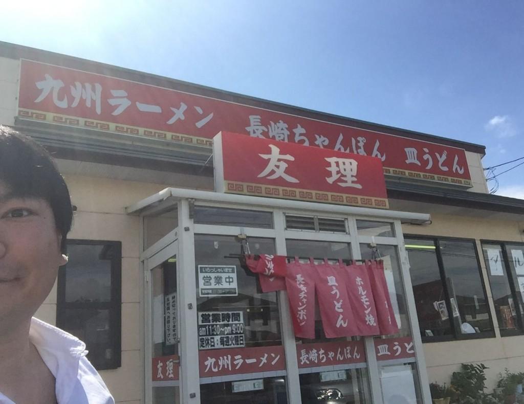 ラーメン友理02
