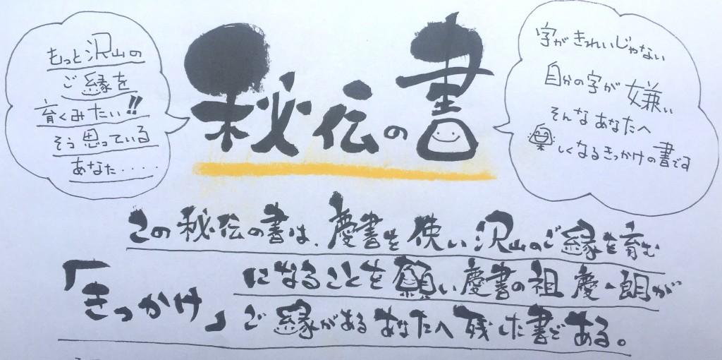 慶書セミナー09