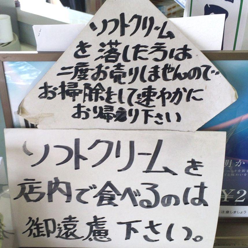 野澤商店05