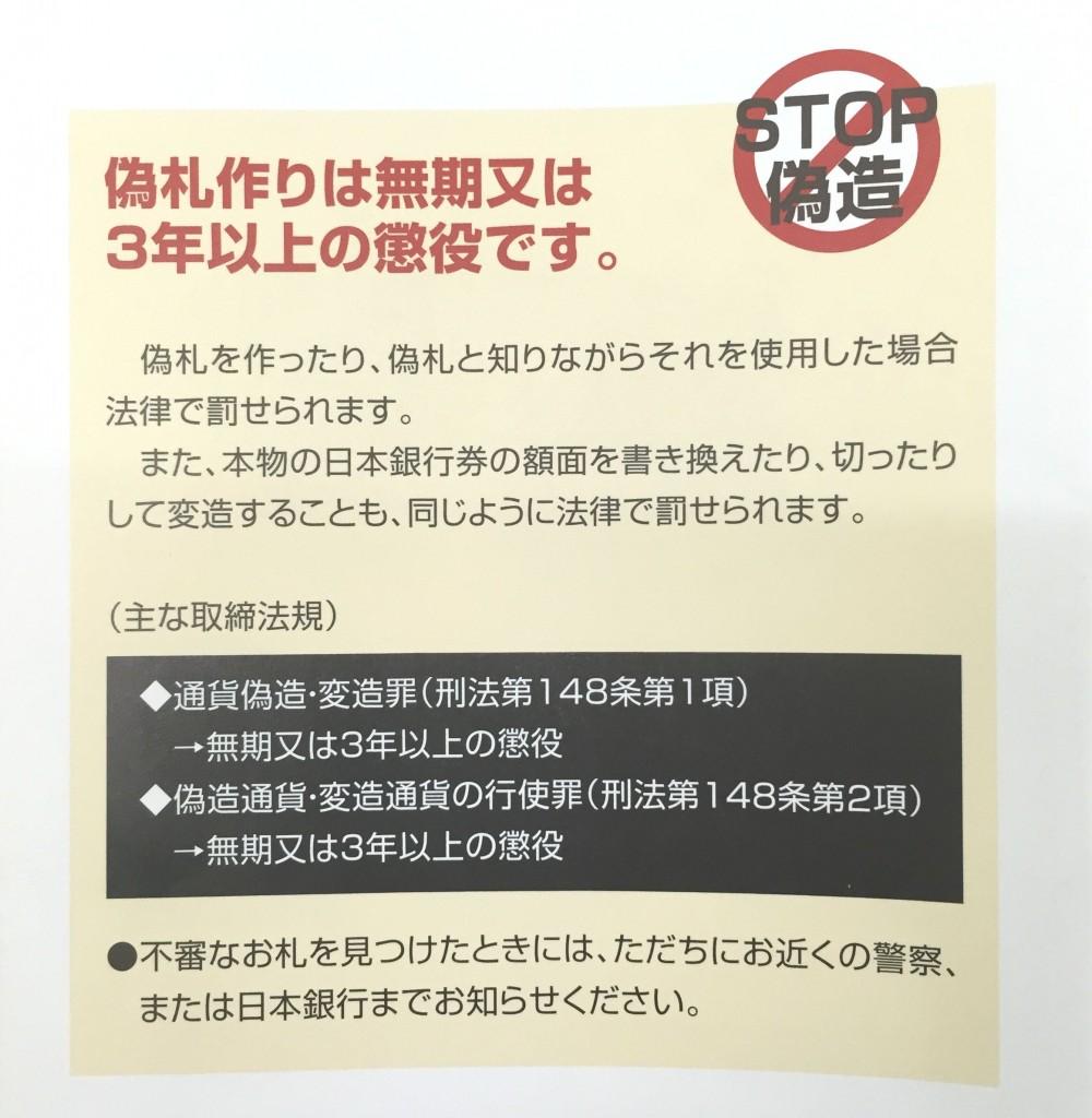 日本銀行札幌支店05