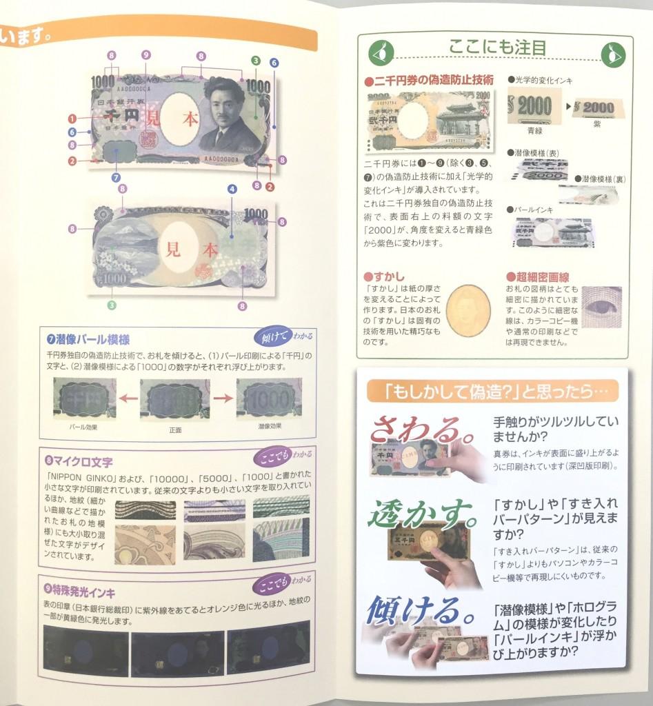 日本銀行札幌支店03