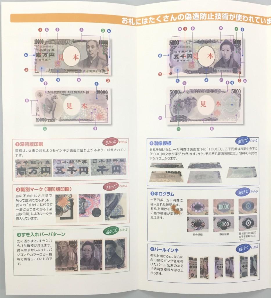 日本銀行札幌支店02