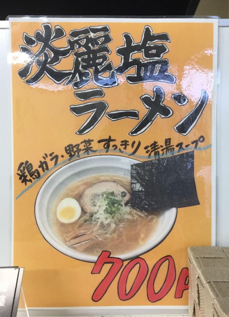 ラーメン嘉門03