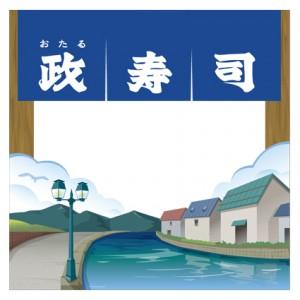 kanban_masazushi_2