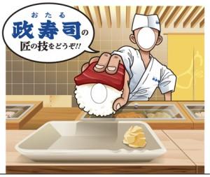 kanban_masazushi_3