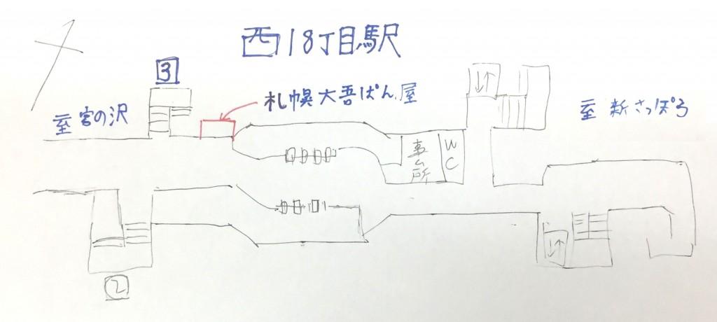札幌大吾パン屋01