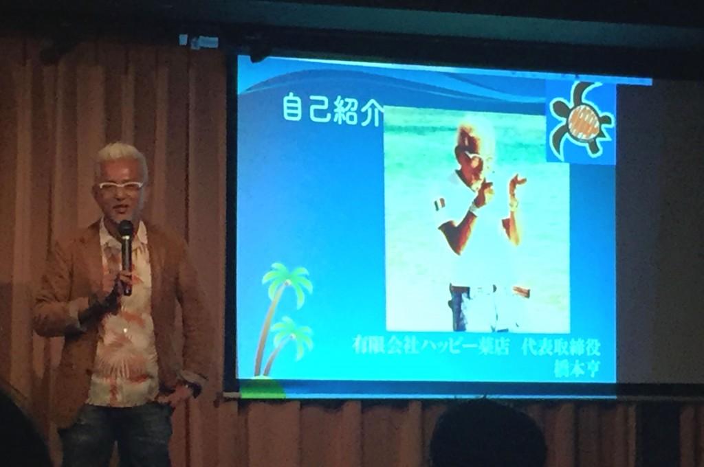 エクスマセミナー沖縄03