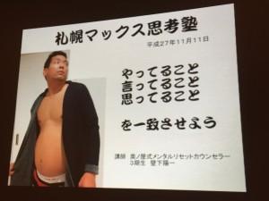 マックスブログ塾01