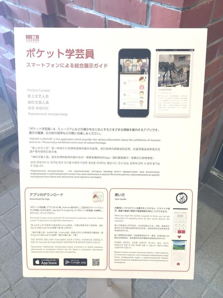 北海道博物館05