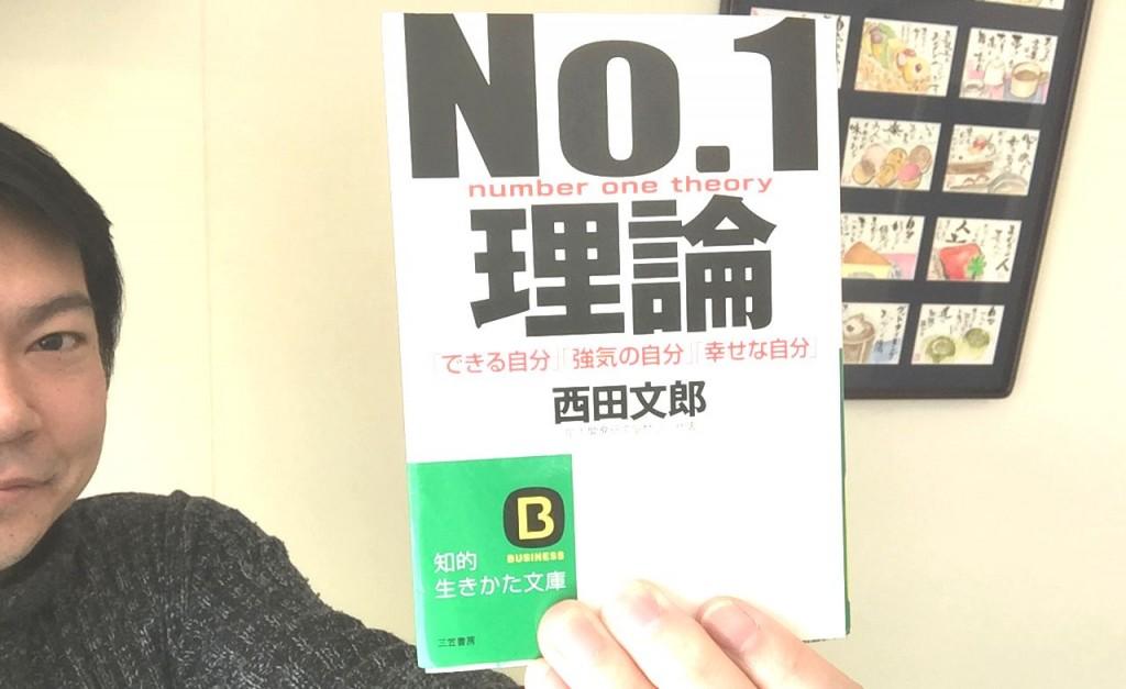 西田先生01