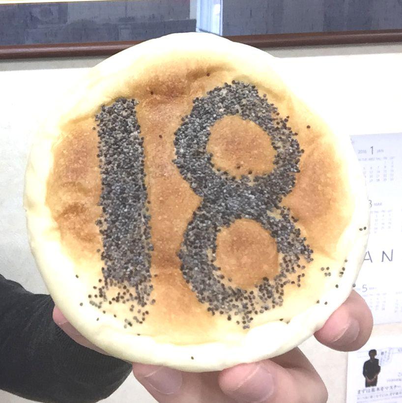 大吾ぱん屋18丁目店01