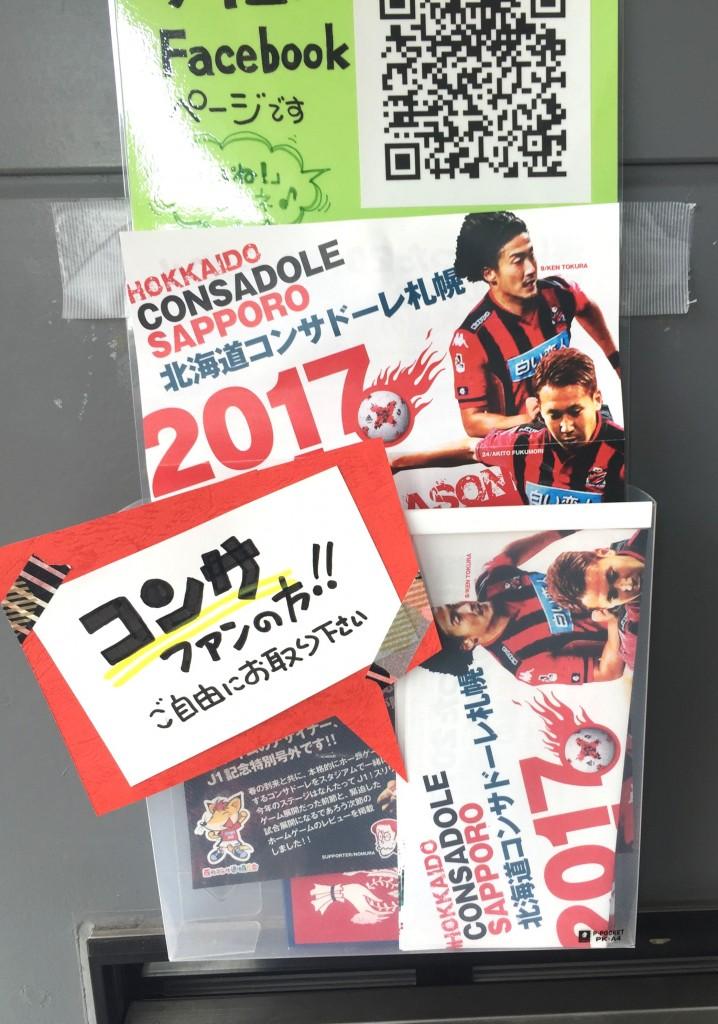 北海道コンサドーレ札幌03